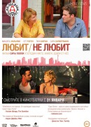 Смотреть фильм Любит / Не любит онлайн на Кинопод бесплатно