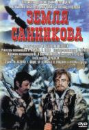 Смотреть фильм Земля Санникова онлайн на Кинопод бесплатно