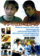Смотреть фильм Студенты онлайн на Кинопод бесплатно