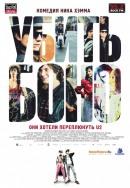 Смотреть фильм Убить Боно онлайн на KinoPod.ru бесплатно