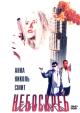 Смотреть фильм Небоскреб онлайн на Кинопод бесплатно