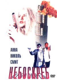Смотреть Небоскреб онлайн на Кинопод бесплатно