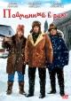 Смотреть фильм Пойманный в раю онлайн на Кинопод бесплатно