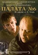 Смотреть фильм Палата №6 онлайн на Кинопод бесплатно
