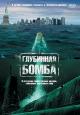 Смотреть фильм Глубинная бомба онлайн на Кинопод бесплатно