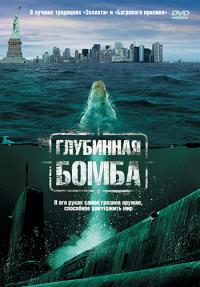 Смотреть Глубинная бомба онлайн на Кинопод бесплатно