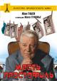 Смотреть фильм Месть простофиль онлайн на Кинопод бесплатно
