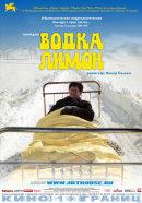 Смотреть фильм Водка Лимон онлайн на KinoPod.ru платно