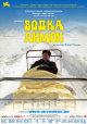 Смотреть фильм Водка Лимон онлайн на Кинопод бесплатно