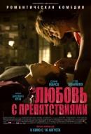 Смотреть фильм Любовь с препятствиями онлайн на Кинопод бесплатно