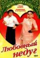 Смотреть фильм Любовный недуг онлайн на Кинопод бесплатно