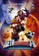 Смотреть фильм Дети шпионов 3: Игра окончена онлайн на Кинопод бесплатно
