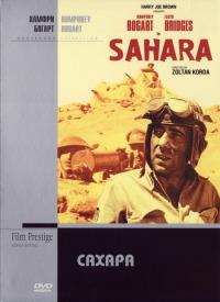 Смотреть Сахара онлайн на Кинопод бесплатно