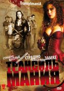 Смотреть фильм Трансильмания онлайн на KinoPod.ru платно