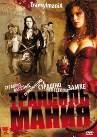 Смотреть Трансильмания онлайн на Кинопод бесплатно