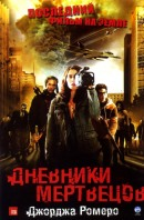 Смотреть фильм Дневники мертвецов онлайн на KinoPod.ru платно