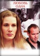 Смотреть фильм Любовь одна онлайн на KinoPod.ru бесплатно