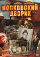 Смотреть фильм Московский дворик онлайн на Кинопод бесплатно
