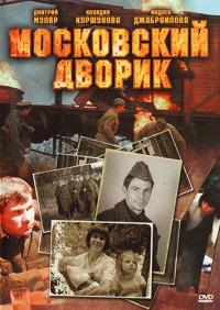 Смотреть Московский дворик онлайн на Кинопод бесплатно