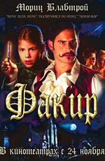 Смотреть Факир онлайн на Кинопод бесплатно