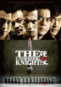 Смотреть Проигравший рыцарь онлайн на Кинопод бесплатно