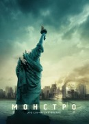 Смотреть фильм Монстро онлайн на KinoPod.ru платно