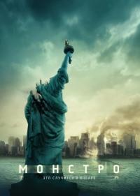 Смотреть Монстро онлайн на Кинопод бесплатно