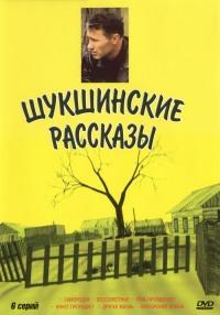 Смотреть Шукшинские рассказы онлайн на Кинопод бесплатно