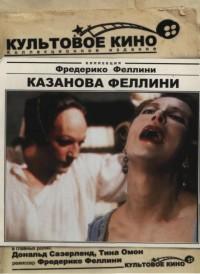 Смотреть Казанова Феллини онлайн на Кинопод бесплатно