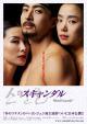 Смотреть фильм Скрываемый скандал онлайн на Кинопод бесплатно