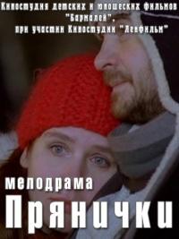 Смотреть Прянички онлайн на Кинопод бесплатно