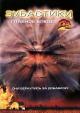 Смотреть фильм Зубастики 2: Основное блюдо онлайн на Кинопод бесплатно
