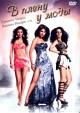 Смотреть фильм В плену у моды онлайн на Кинопод бесплатно