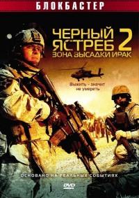 Смотреть Черный ястреб 2: Зона высадки Ирак онлайн на Кинопод бесплатно