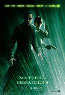 Смотреть фильм Матрица: Революция онлайн на KinoPod.ru платно