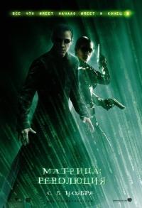 Смотреть Матрица: Революция онлайн на Кинопод бесплатно