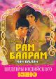 Смотреть фильм Рам и Балрам онлайн на Кинопод бесплатно