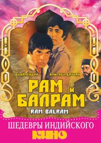 Смотреть Рам и Балрам онлайн на Кинопод бесплатно
