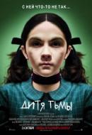 Смотреть фильм Дитя тьмы онлайн на KinoPod.ru платно