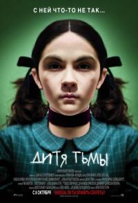 Смотреть Дитя тьмы онлайн на Кинопод бесплатно