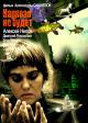 Смотреть фильм Наркоза не будет онлайн на Кинопод бесплатно