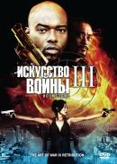 Смотреть фильм Искусство войны 3: Возмездие онлайн на Кинопод бесплатно