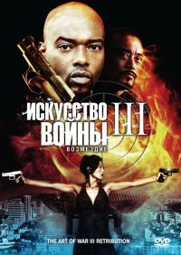 Смотреть Искусство войны 3: Возмездие онлайн на Кинопод бесплатно