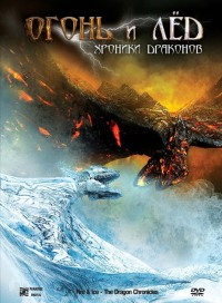 Смотреть Огонь и лед: Хроники драконов онлайн на Кинопод бесплатно