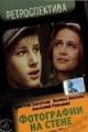 Смотреть фильм Фотографии на стене онлайн на Кинопод бесплатно
