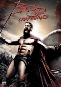 Смотреть 300 спартанцев онлайн на Кинопод бесплатно