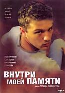Смотреть фильм Внутри моей памяти онлайн на KinoPod.ru бесплатно