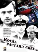 Смотреть фильм Когда растаял снег онлайн на KinoPod.ru бесплатно