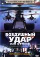Смотреть фильм Воздушный удар онлайн на Кинопод бесплатно