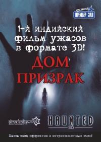 Смотреть Дом-призрак онлайн на Кинопод бесплатно